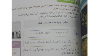 Photo of حل بوادر الفكر الاتحادي الرؤية الأولى. من 54 الى 74 دراسات اجتماعية صف عاشر فصل أول