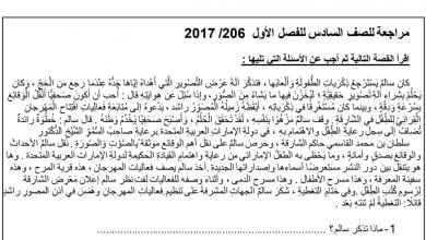 Photo of مراجعة عامة لغة عربية صف سادس فصل أول