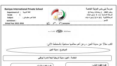 Photo of طريقة كتابة نص معلوماتي لغة عربية صف خامس فصل أول