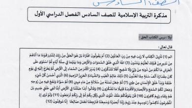 Photo of حل مذكرة تربية إسلامية صف سادس فصل أول