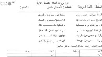 Photo of أوراق عمل لغة عربية مع الحل صف حادي عشر فصل أول