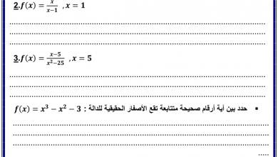 Photo of المراجعة النهائية للفصل الأول رياضيات صف ثاني عشر