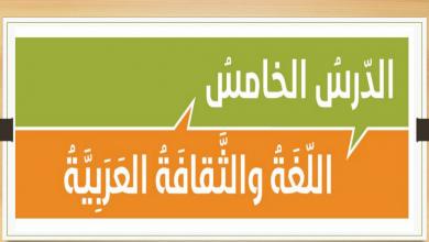 Photo of اللغة والثقافة العربية لغة عربية صف حادي عشر فصل أول
