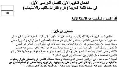 Photo of االتقييم الأول لغة عربية فهم واستيعاب صف ثالث فصل أول