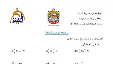 Photo of مراجعة الوحدة الرابعة رياضيات صف سادس فصل أول