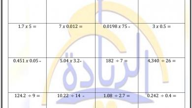 Photo of مراجعة الوحدة الثالثة رياضيات صف سادس فصل أول