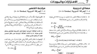 Photo of حل درس الاهتزازات والصوت فيزياء صف حادي عشر متقدم فصل أول