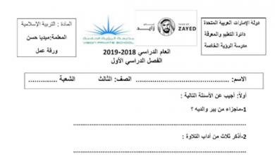 Photo of اوراق عمل تربية اسلامية الصف الثالث الفصل الاول