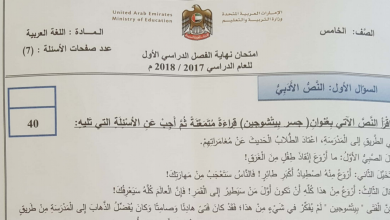 Photo of امتحان لغة عربية نهاية الفصل الأول مع الإجابة النموذجية صف خامس