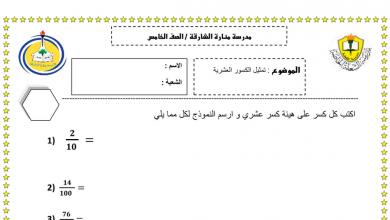 Photo of ورقة عمل تمثيل الكسور العشرية رياضيات صف خامس فصل أول