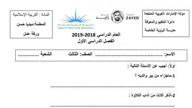 Photo of أوراق عمل الوحدة الأولى تربية إسلامية صف ثالث فصل أول