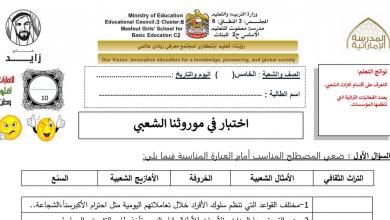Photo of اختبار في درس الموروث الشعبي لغة عربية صف خامس فصل أول