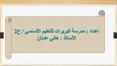 Photo of حل درس مجد الإمارات الوحدة الثانية لغة عربية صف سادس فصل أول