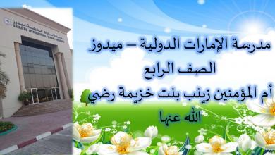 Photo of حل درس أم المؤمنين زينب بنت خزيمة تربية إسلامية صف رابع فصل أول