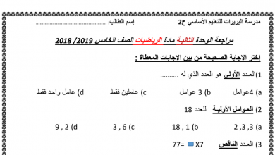 Photo of مراجعة الوحدة الثانية رياضيات صف خامس فصل أول