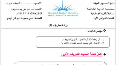 Photo of ورق عمل درس أحب الخير لأخي تربية إسلامية صف رابع فصل أول