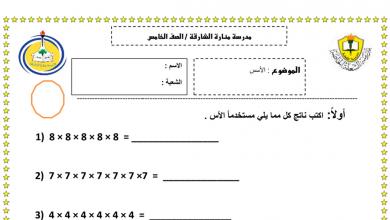 Photo of ورقة عمل الأسس رياضيات صف خامس فصل أول