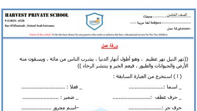 Photo of ورقة عمل 4 لغة عربية صف خامس فصل أول