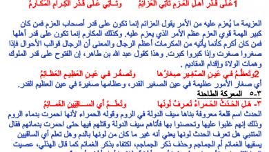 Photo of شرح قصيدة على قدر أهل العزم لغة عربية صف ثاني عشر فصل أول