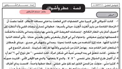 Photo of تدريب على فن القصة لغة عربية صف ثاني عشر
