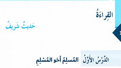Photo of حل درس المسلم أخو المسلم تربية إسلامية صف ثامن فصل أول