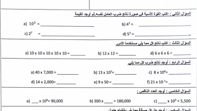 Photo of اختبار الوحدة الثانية والثالثة رياضيات صف خامس فصل أول