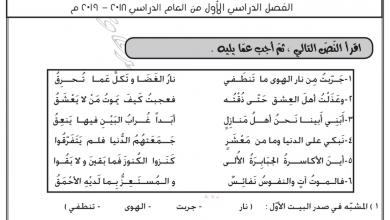 Photo of اختبار تدريبي قصيدة أرق على أرق لغة عربية