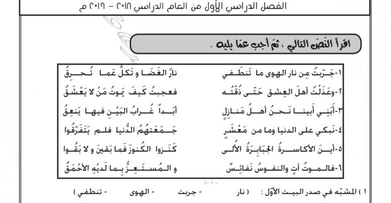 اختبار تدريبي قصيدة أرق على أرق لغة عربية