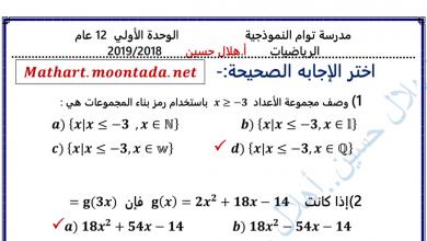 Photo of اختيار من متعدد الوحدة الأولى رياضيات صف ثاني عشر فصل أول