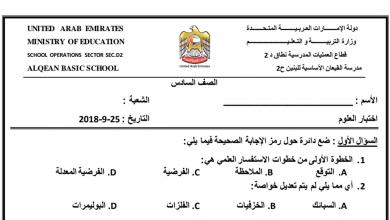 Photo of اختبار علوم مع الإجابة صف سادس فصل أول