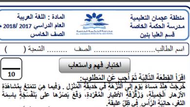 Photo of اختبار فهم واستيعاب 1لغة عربية صف خامس فصل أول