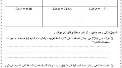 Photo of مراجعة اول خمسة دروس رياضيات الوحدة الثانية الصف الثامن فصل اول