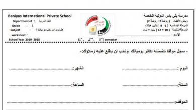 Photo of ورق عمل هل تريد أن تكتب يومياتك لغة عربية صف خامس فصل أول