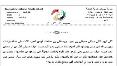 Photo of ورق عمل ورقة الحياة لغة عربية صف خامس فصل أول