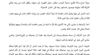 Photo of نصوص الاستماع لغة عربية للصف السادس الفصل الأول