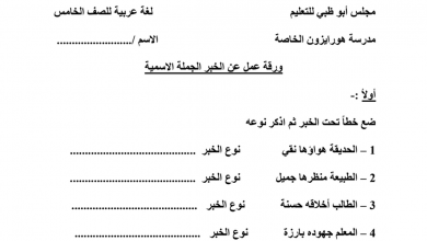 Photo of ورقة عمل الخبر جملة اسمية لغة عربية صف خامس فصل أول