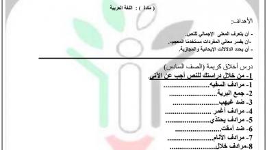 Photo of ورقة عمل درس أخلاق كريمة لغة عربية صف سادس فصل أول