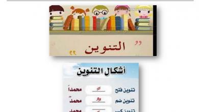 Photo of ورقة عمل درس التنوين لغة عربية صف ثاني فصل أول