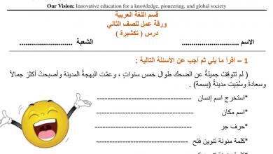 Photo of ورقة عمل درس تكشيرة لغة عربية صف ثاني فصل أول