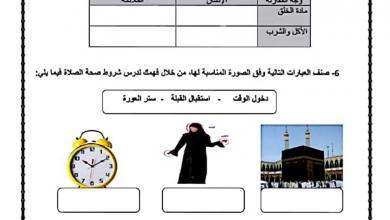 Photo of أوراق عمل للامتحان النهائي تربية إسلامية صف ثالث فصل أول