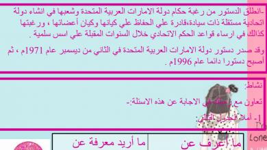 Photo of حل درس دستور دولة الامارات العربية درسات اجتماعية للصف التاسع الفصل الاول
