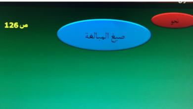 Photo of صيغ المبالغة لغة عربية صف عاشر فصل أول