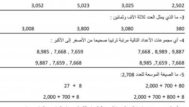 Photo of مراجعة نهائية رياضيات الصف الثالث الفصل الاول