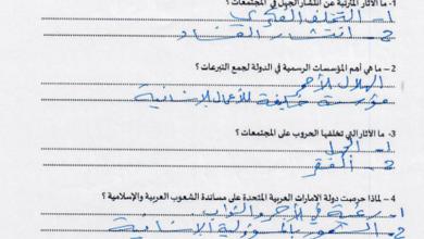 Photo of ورقة عمل درس الامارات في خدمة العالم تربية اسلامية الصف السادس الفصل الاول