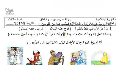Photo of ورق عمل سورة العلق تربية إسلامية صف ثالث فصل أول