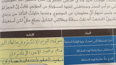 Photo of حل دراسات اجتماعية صف ثامن فصل أول