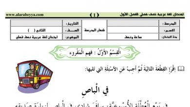 Photo of امتحان نصف فصلي لغة عربية صف ثاني فصل أول