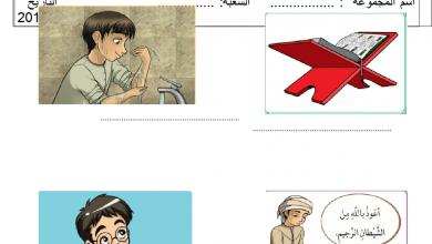 Photo of ورق عمل آداب التلاوة تربية إسلامية صف ثالث فصل أول