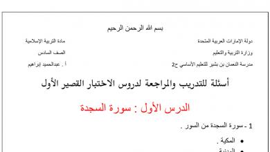 Photo of نموذج اختبار تربية إسلامية (السجدة – من وصايا الرسول – التطوع) صف سادس فصل أول