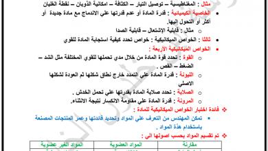 Photo of ملخص درس المواد وخواصها علوم صف سادس فصل أول